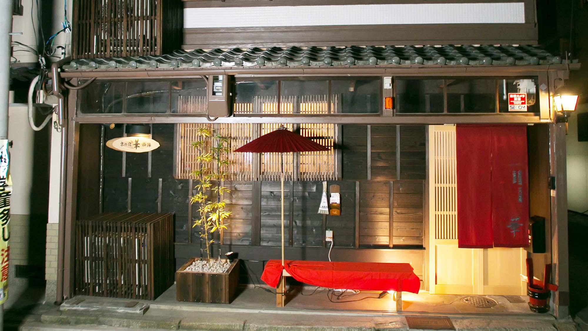京の宿 華 西陣