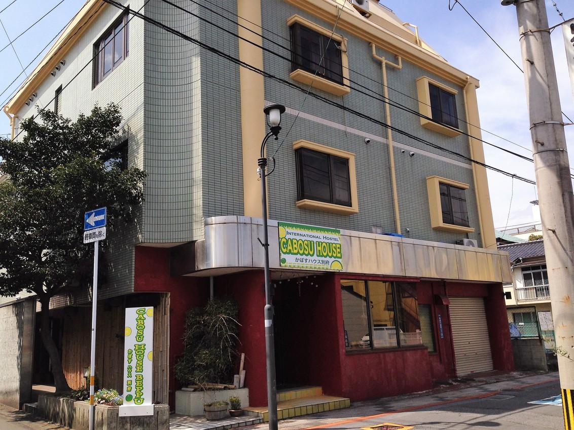 インターナショナルホステル かぼすハウス別府オリジナル