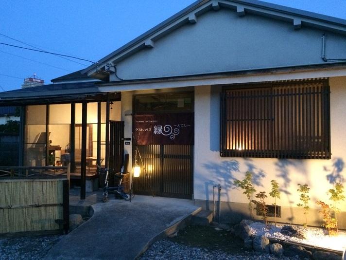 ゲストハウス縁-えにし- <富山県> image