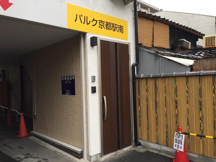 らく家 京都駅南