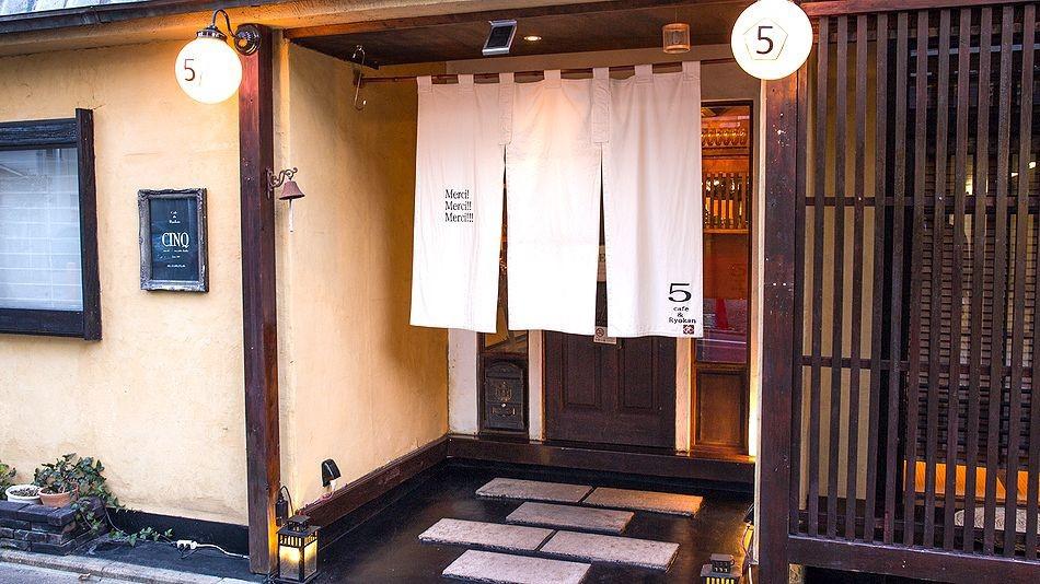 京都町家 CINQ (petite chambre)