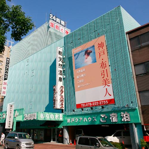天然温泉 神戸クアハウス image