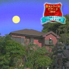 月影の丘ホテル ヴィラ勝山アヴェール image