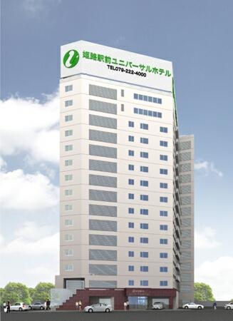 姫路駅前ユニバーサルホテル南口 image