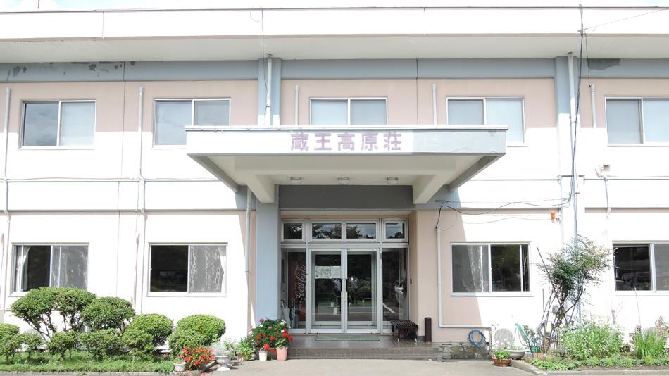 遠刈田温泉 蔵王高原荘