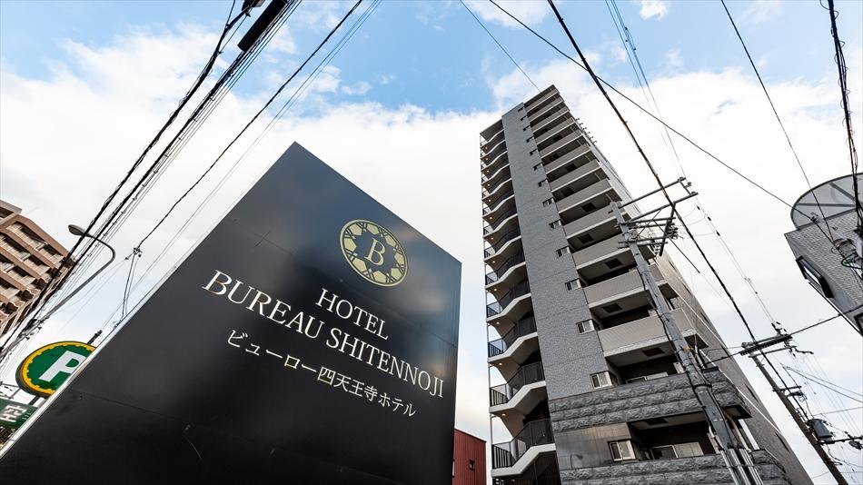 ビューロー四天王寺ホテル