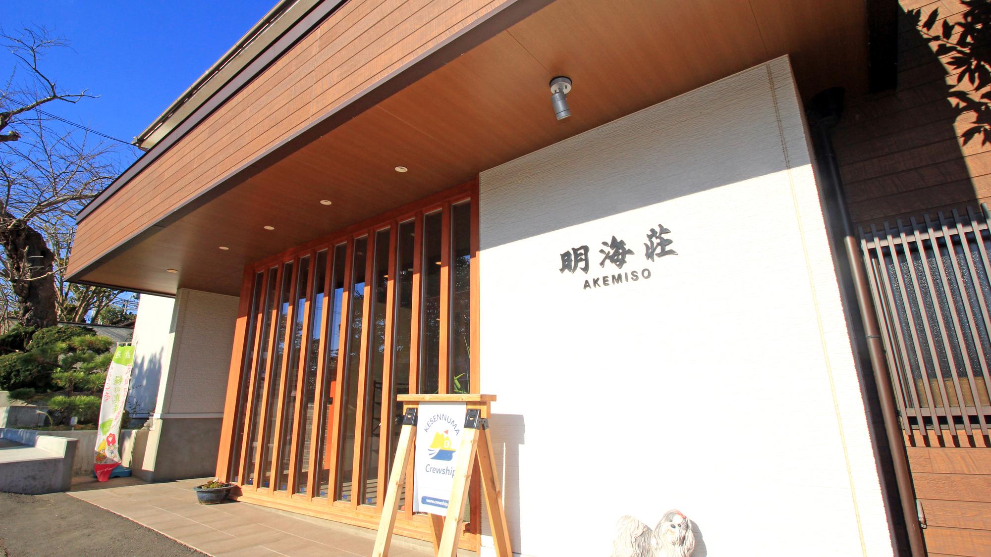 島の宿 気仙沼大島 旅館 明海荘 image