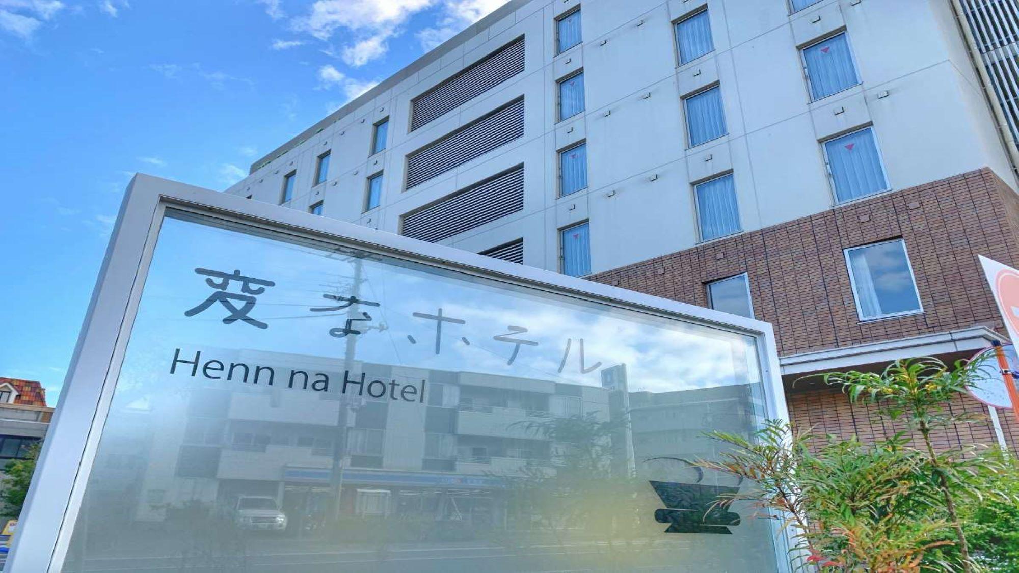 変なホテル舞浜 東京ベイ image