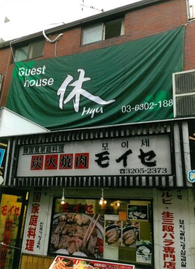 HYU house