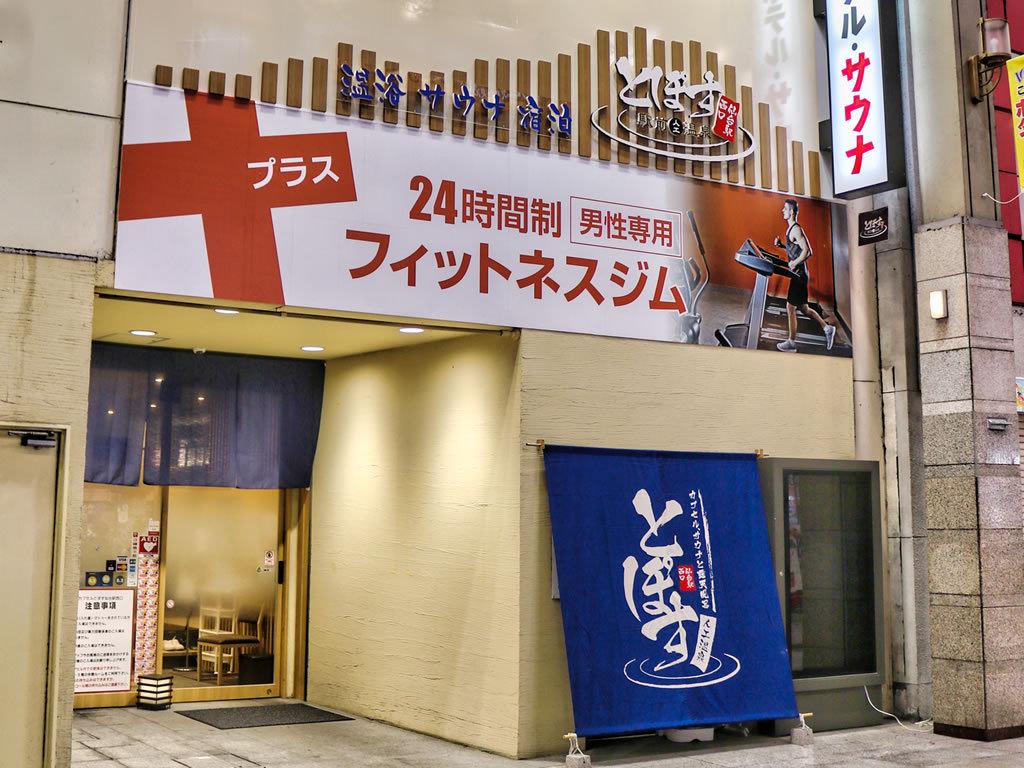 カプセルホテル とぽす 仙台駅西口