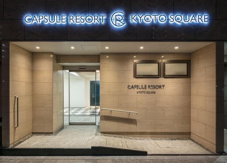 カプセルリゾート京都スクエア image
