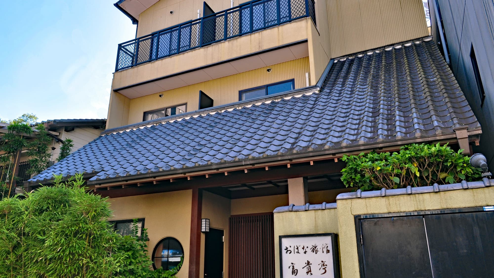 おばな旅館 富貴亭 image