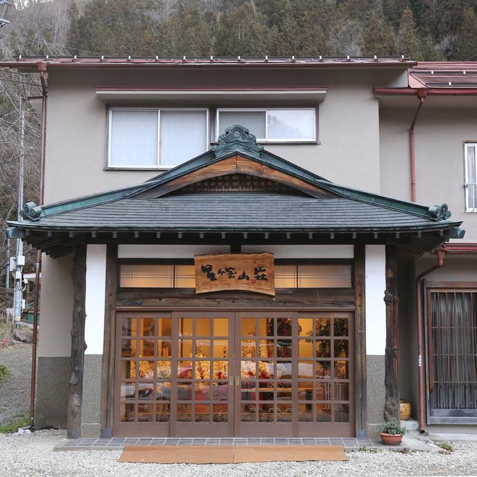 尻焼温泉 星ヶ岡山荘 image