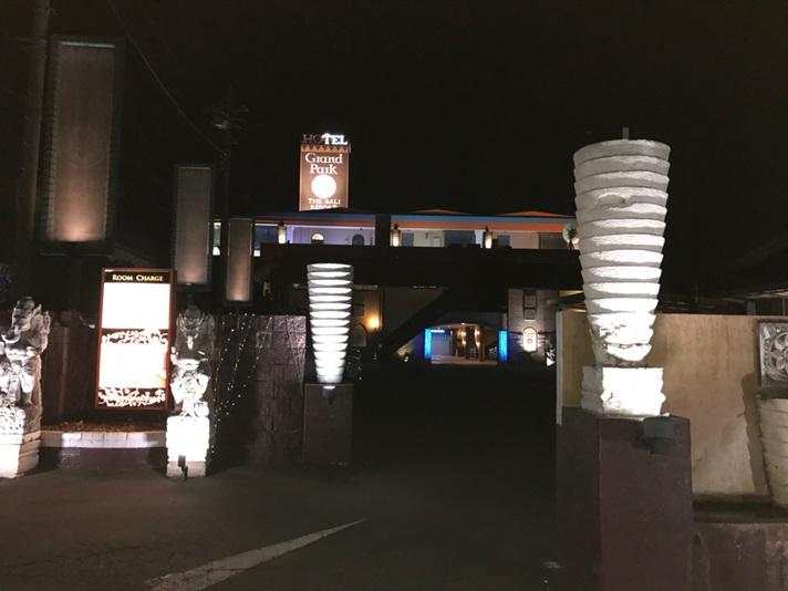 Hotel Grand Park【大人専用18禁・ハピホテ提携】 image