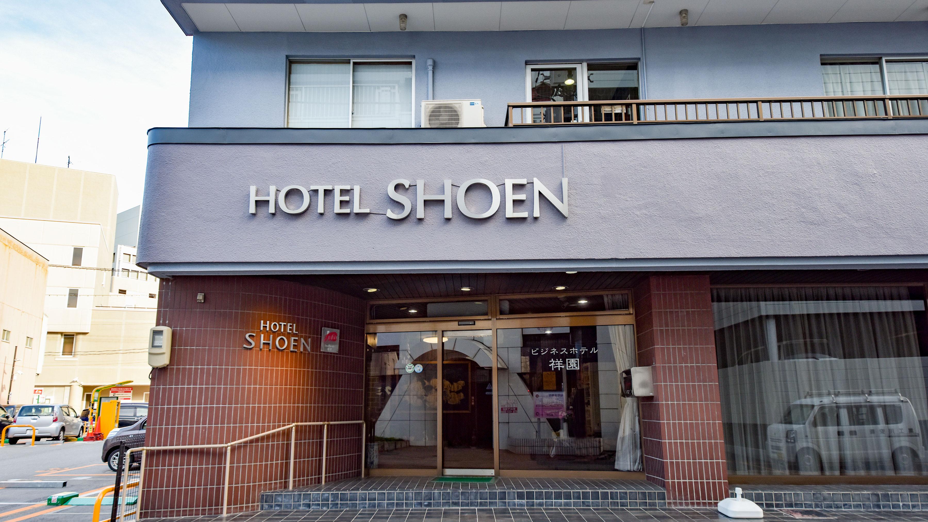 ホテル祥園