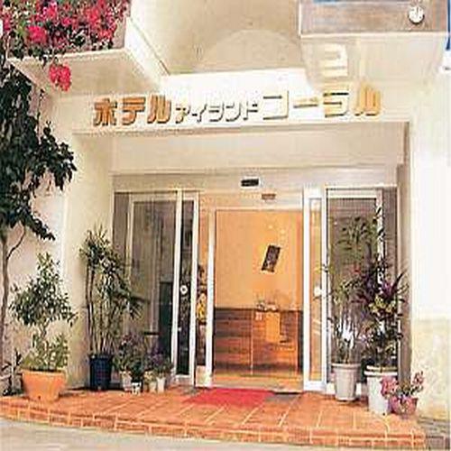 ホテル アイランドコーラル <宮古島> image