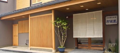 村田屋旅館 image