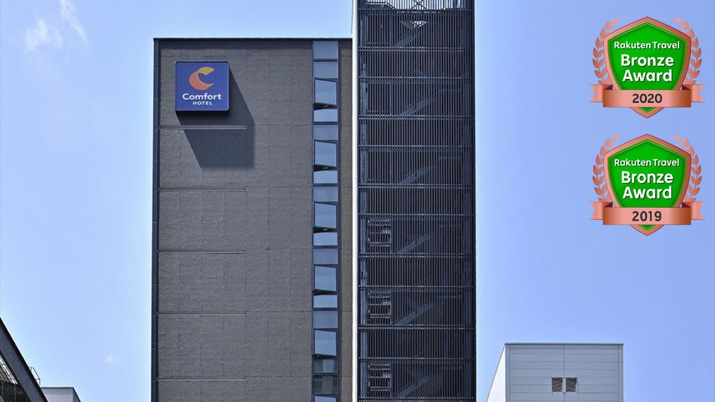 コンフォートホテル名古屋伏見 image