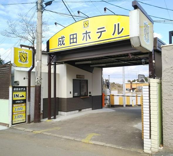 N成田ホテル image