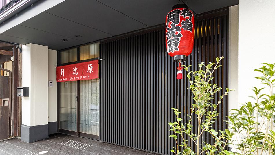 ホテル月沈原 image