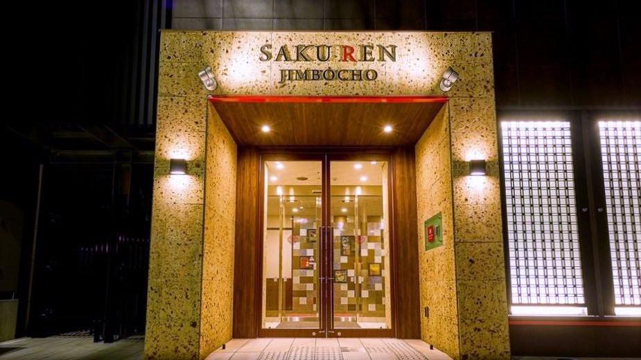 SAKU REN JIMBOCHO(サクレン神保町)