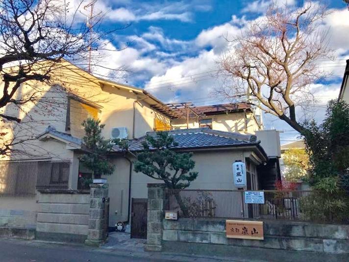 ゲストハウス京都嵐山 image