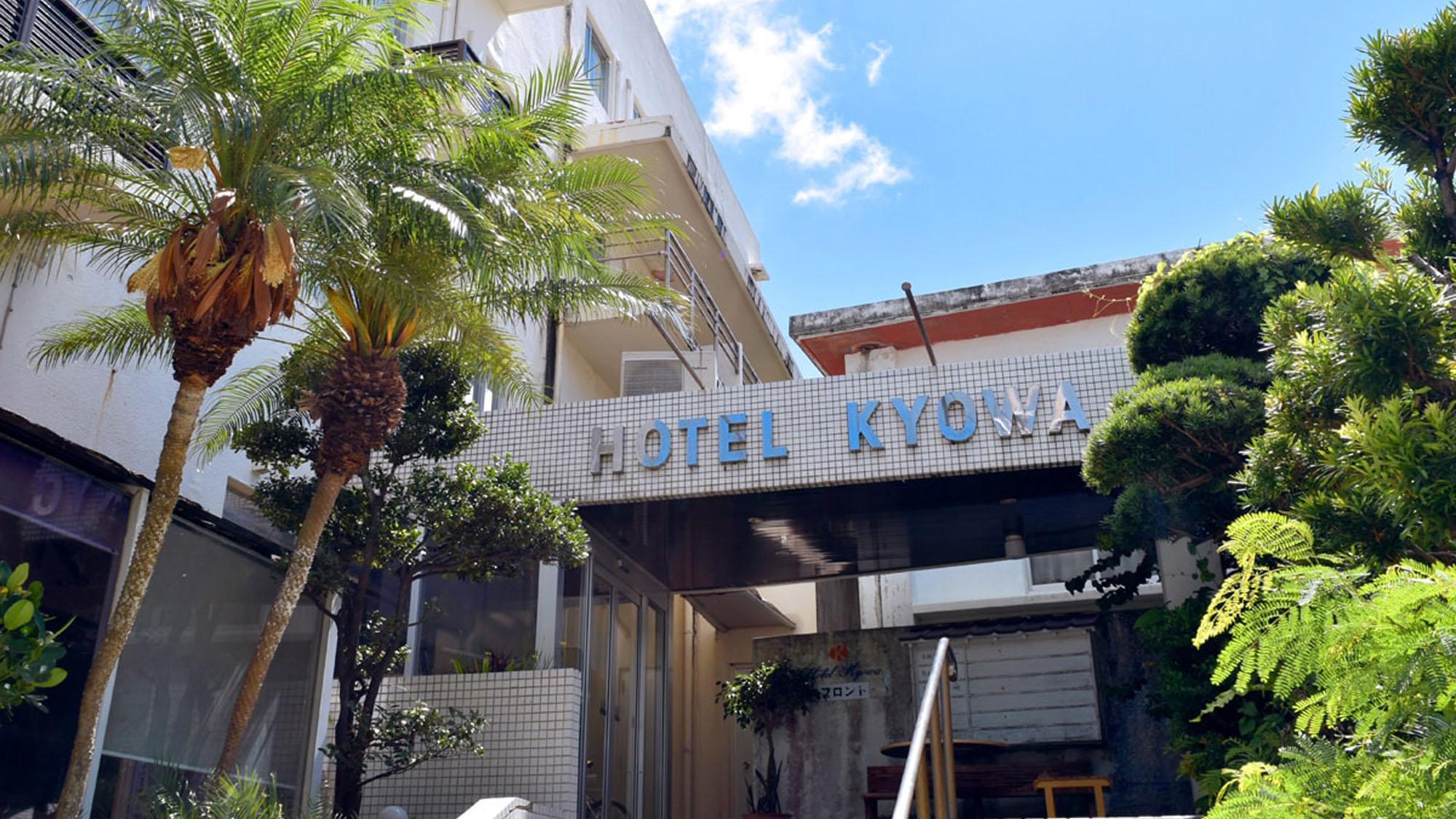 ホテル共和<宮古島> image