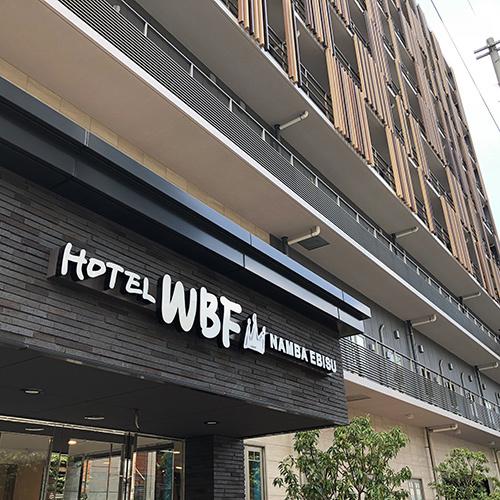ホテルWBFなんばえびす image