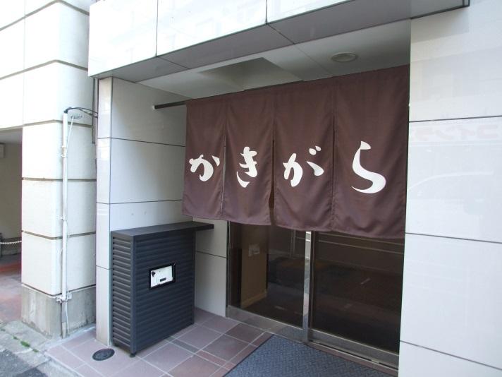 かきがら 旅館 image
