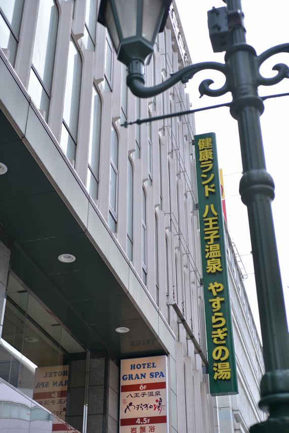 スパ&ホテル 八王子温泉やすらぎの湯(旧:ホテルグランスパ)