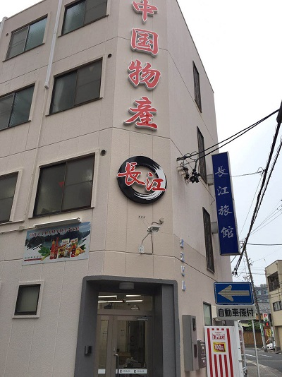 長江旅館 image