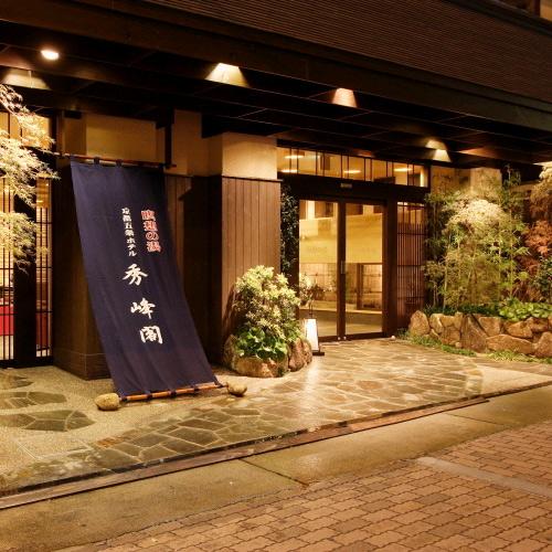 京都五条 瞑想の湯 ホテル秀峰閣 image