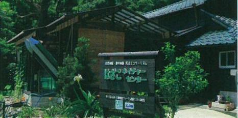 漁村民泊施設はざこネイチャーセンター image
