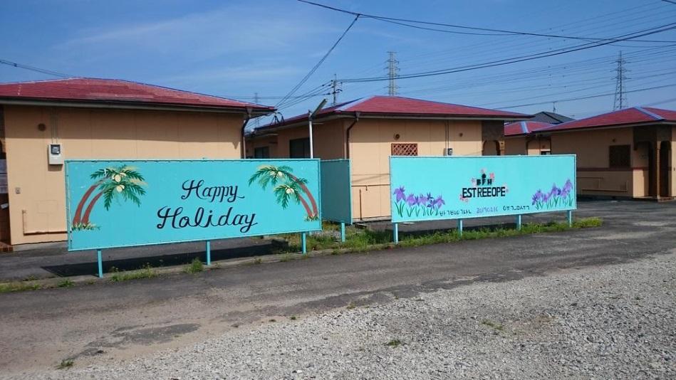 Village BFH image