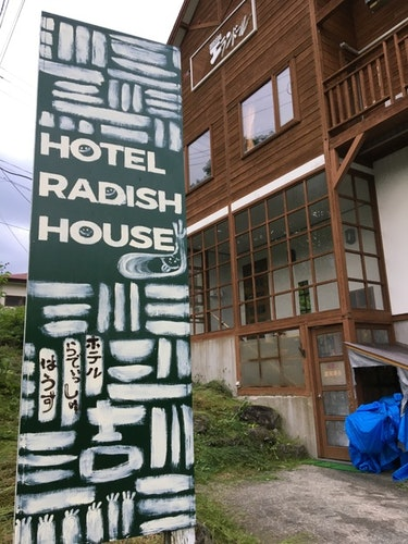 Hotel radish House【Vacation STAY提供】 image