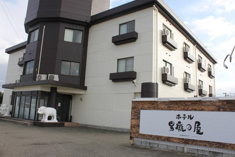 ホテル男鹿の屋 image