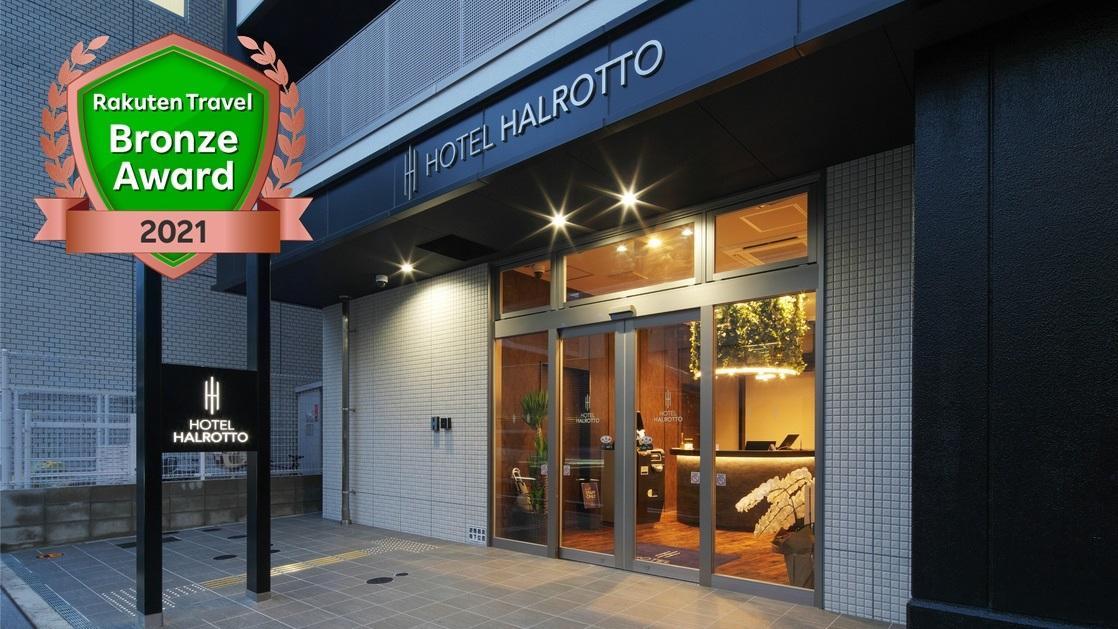 ホテルハルロット福岡博多 image