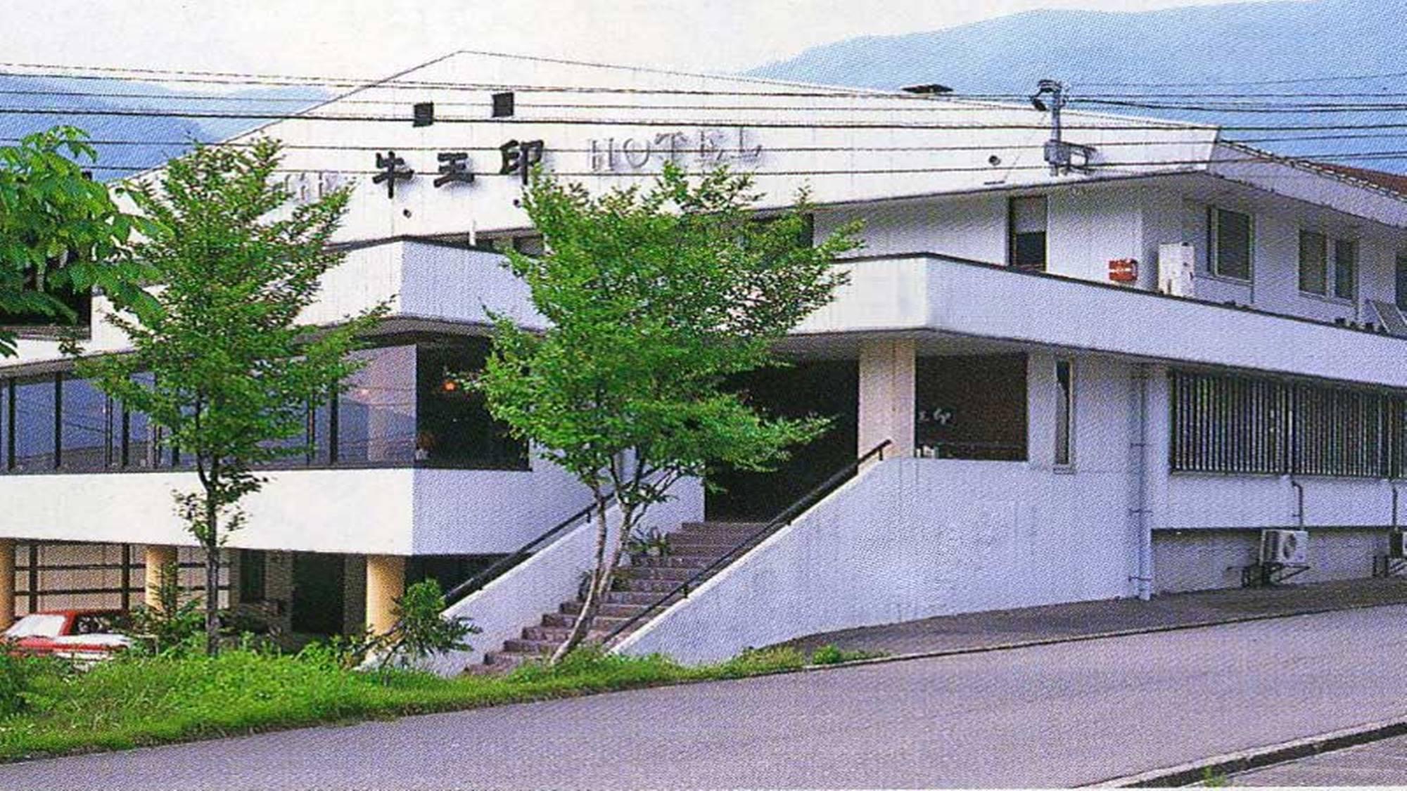 白山一里野温泉 ホテル牛王印(ごおいん)