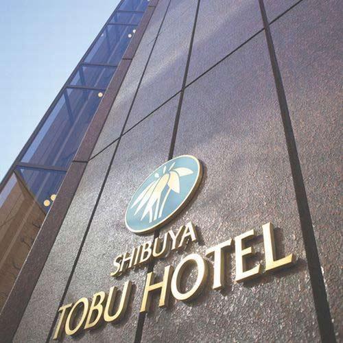 渋谷東武ホテル image