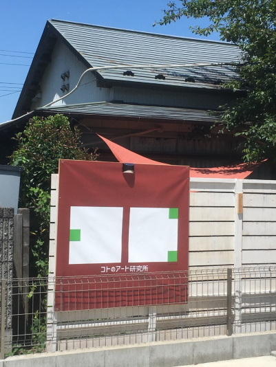 コトのアート研究所 image