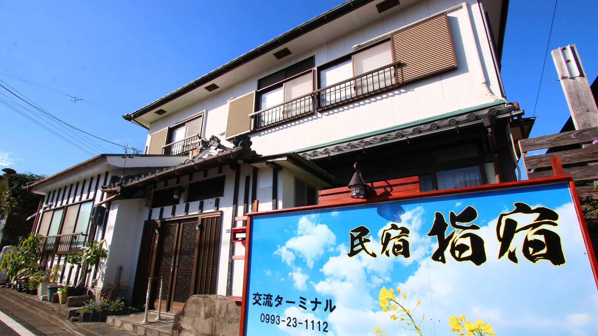 民宿 指宿 image