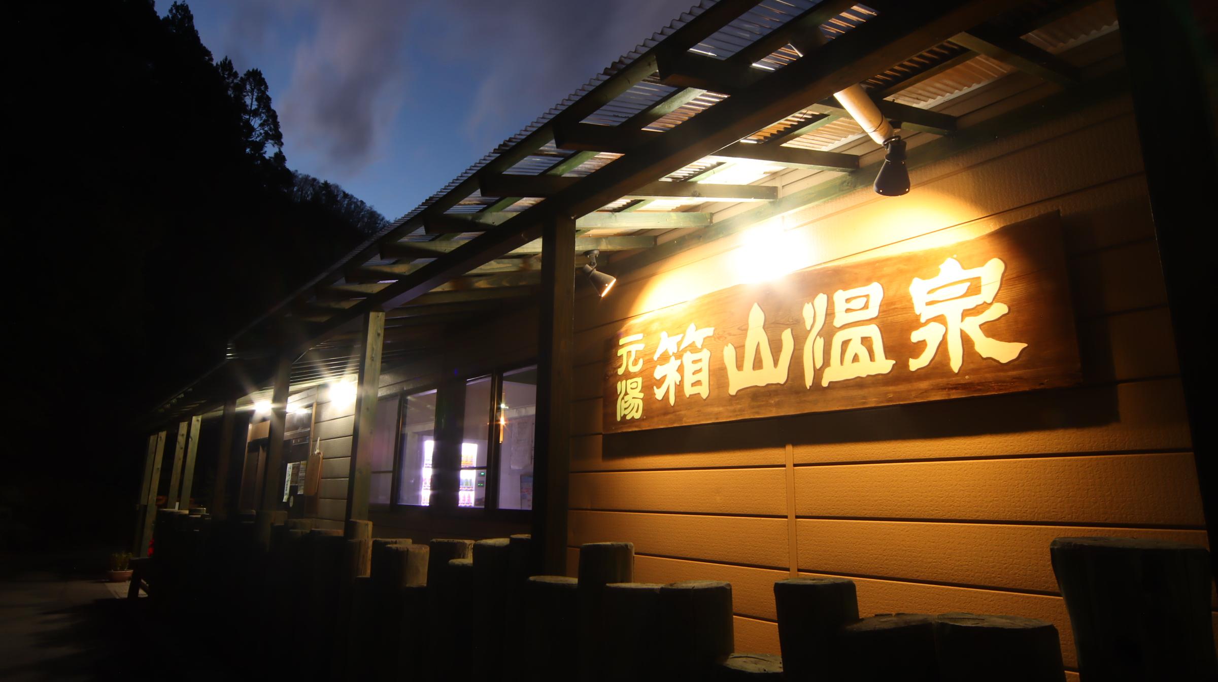 元湯 箱山温泉 image