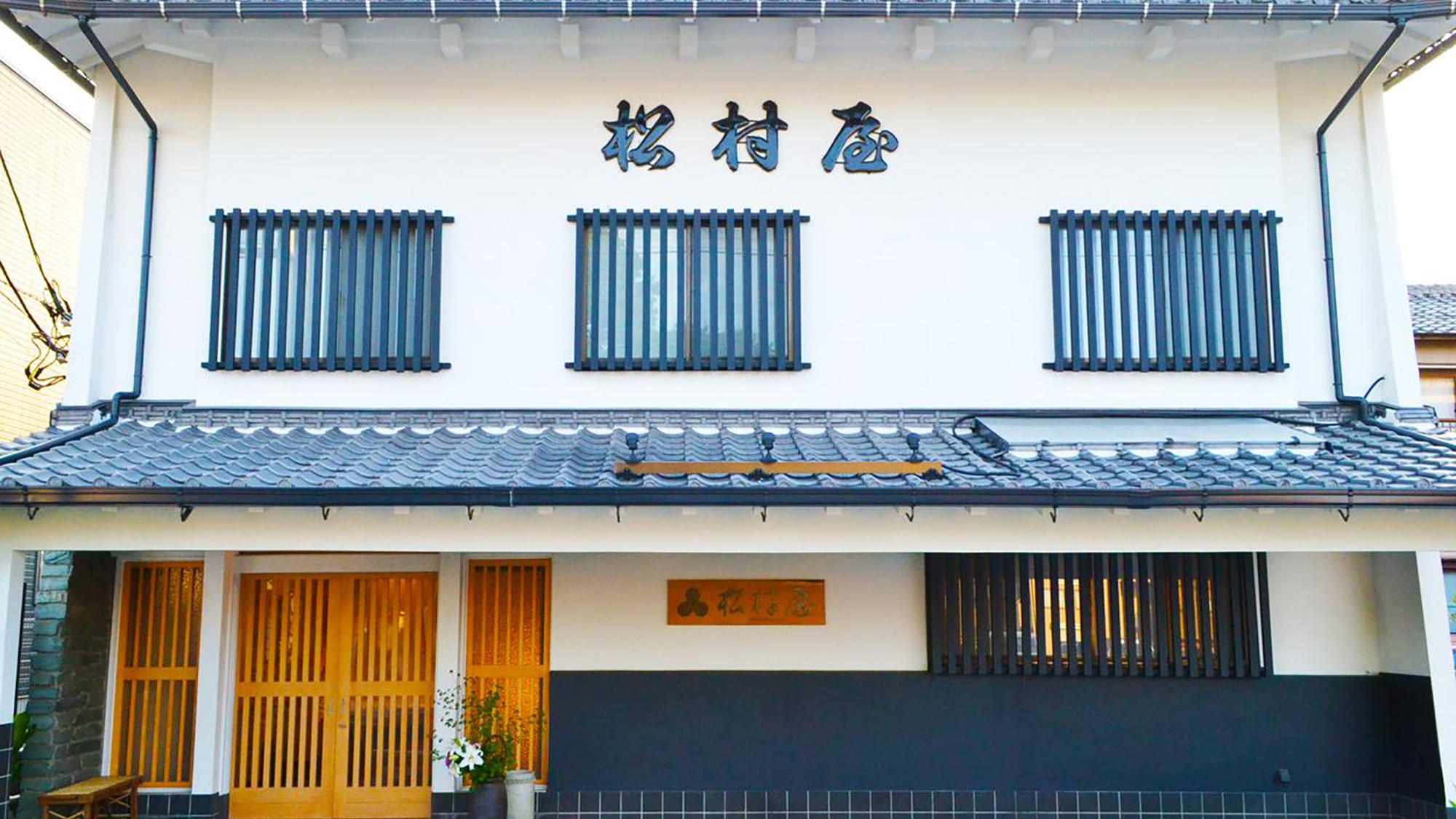 松村屋旅館 image