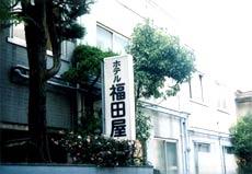 ホテル福田屋〈目黒区〉