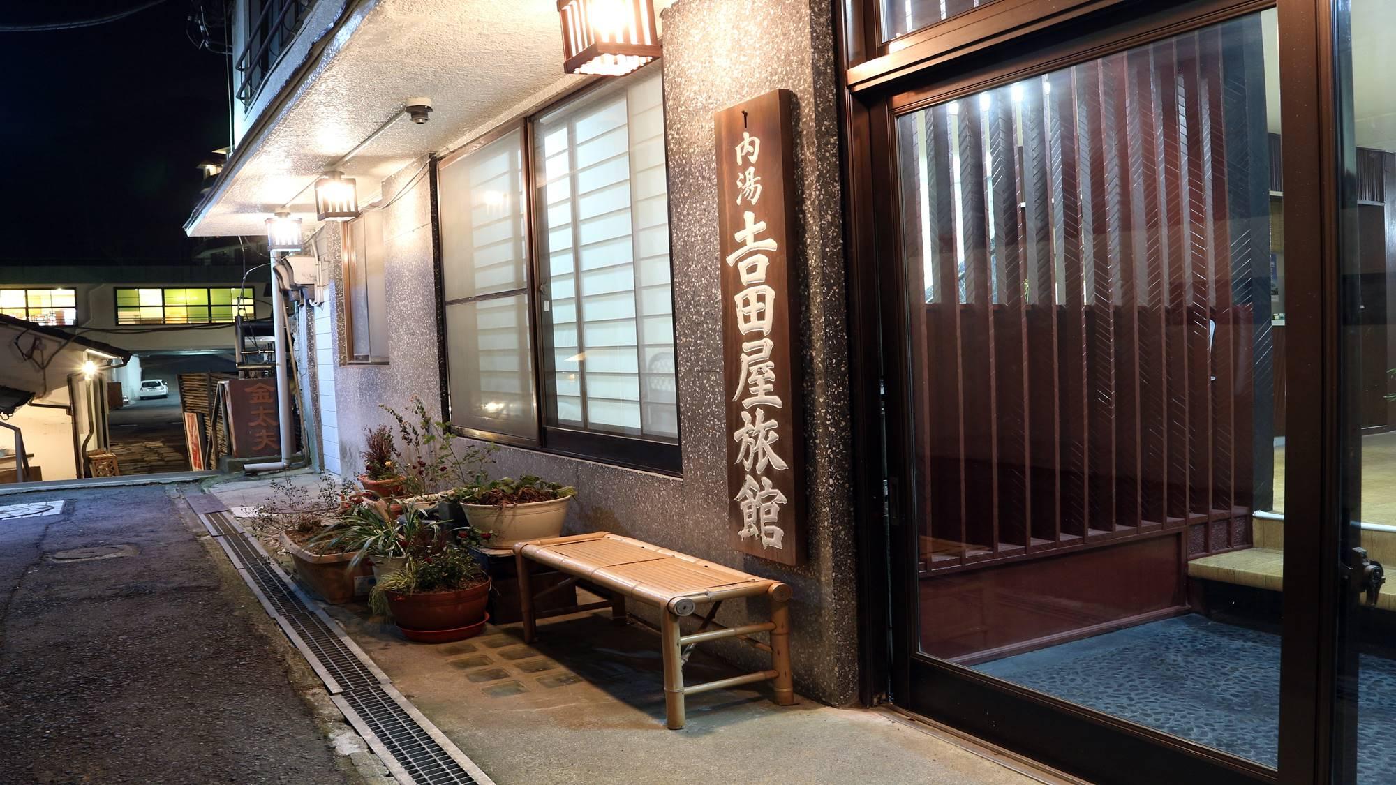 伊香保温泉 吉田屋旅館