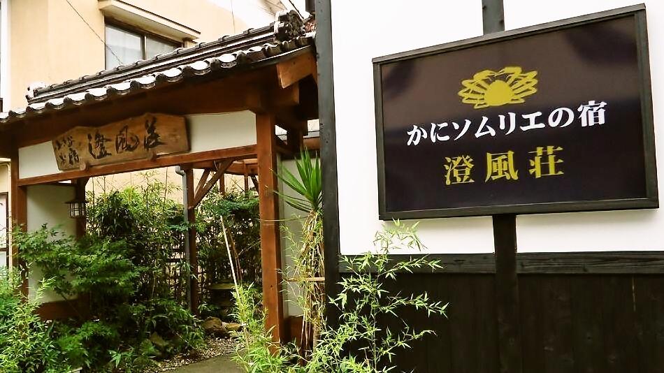 澄風荘(しょうふうそう)
