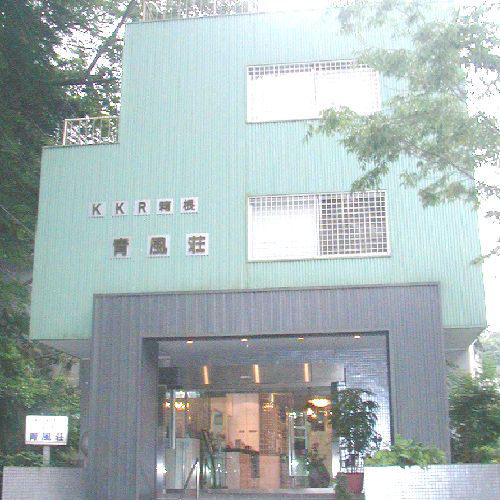 KKR箱根青風荘