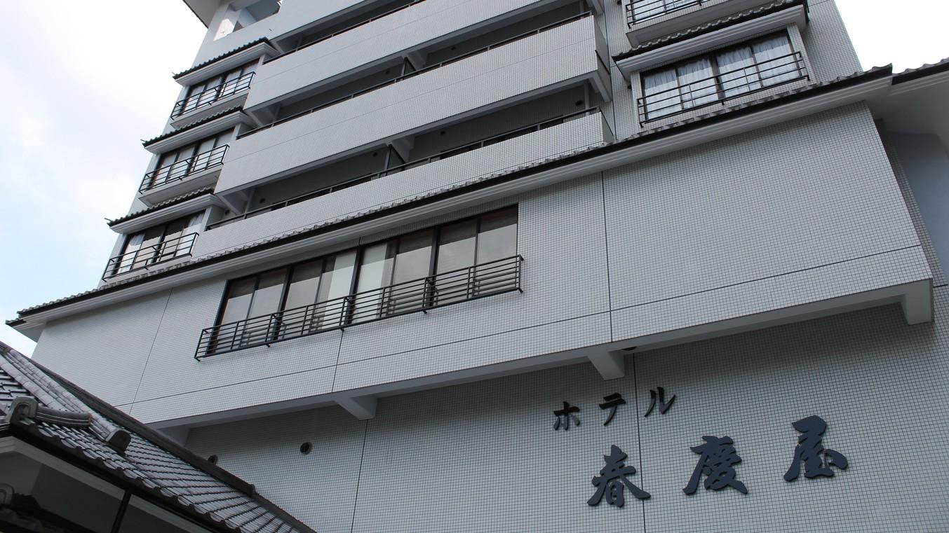武雄温泉 ホテル春慶屋 image