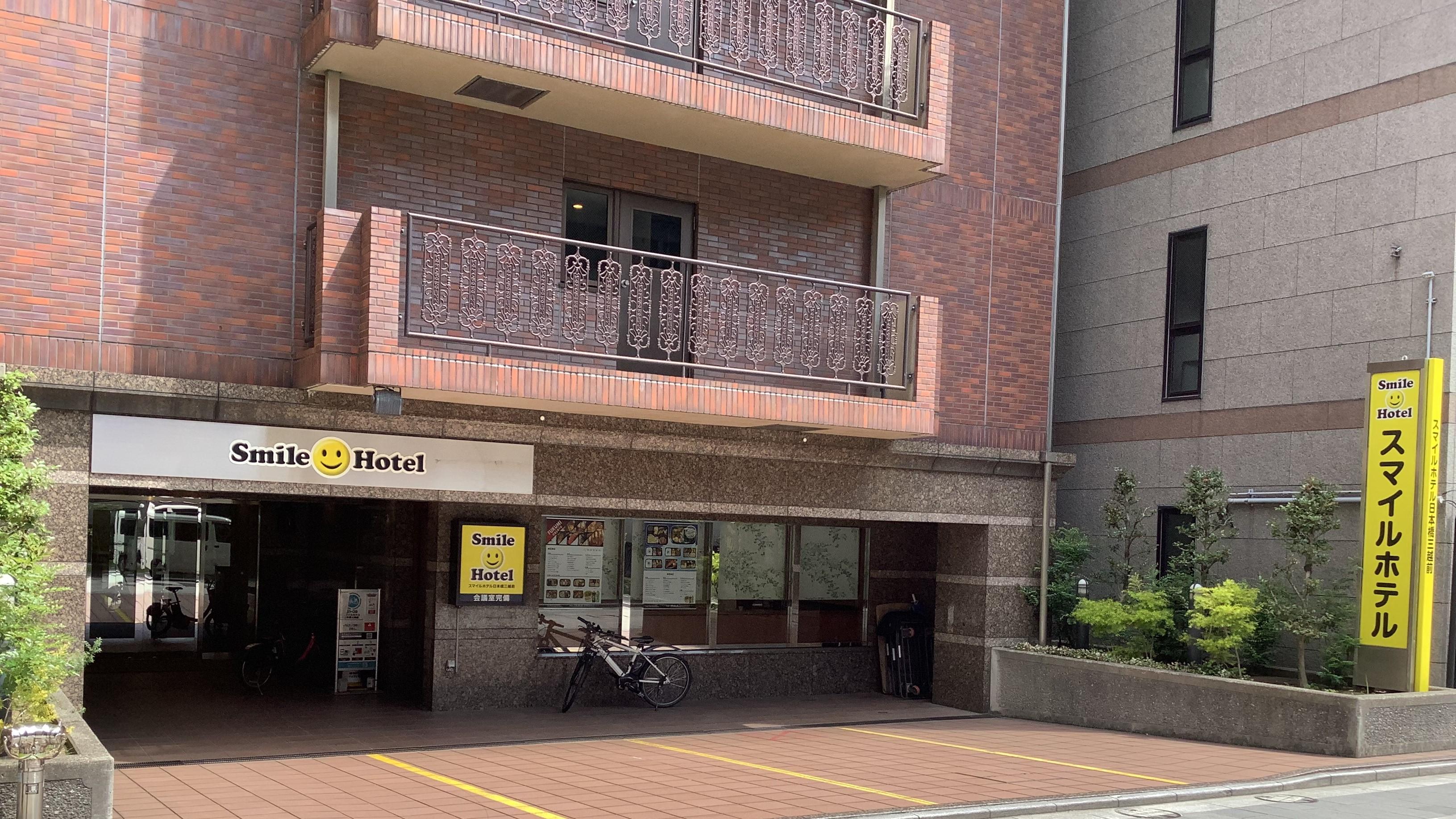 スマイルホテル日本橋三越前(旧:鴨川イン日本橋) image