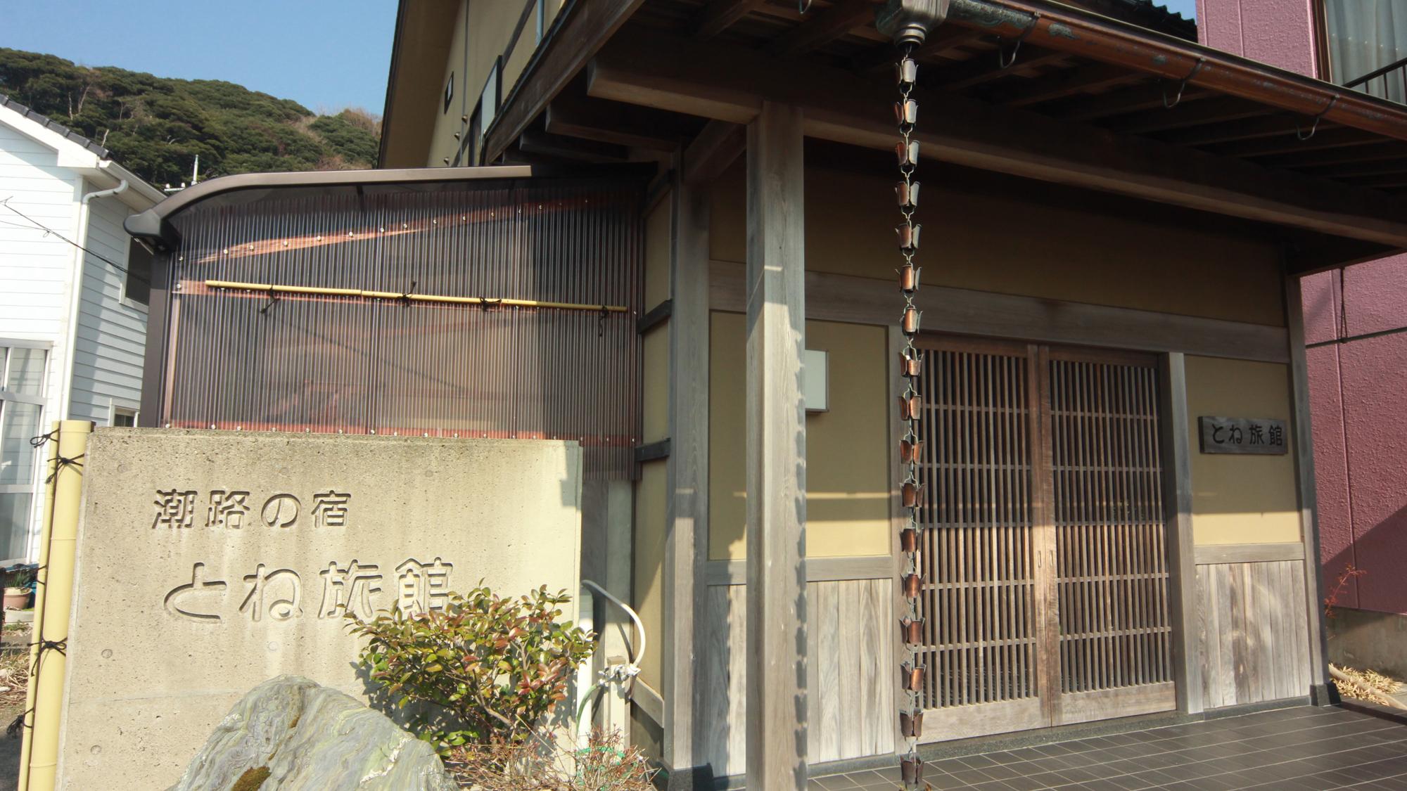 若狭小川 潮路の宿 とね旅館 image